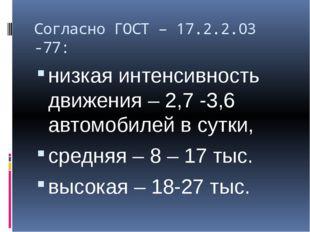 Согласно ГОСТ – 17.2.2.03 -77: низкая интенсивность движения – 2,7 -3,6 автом