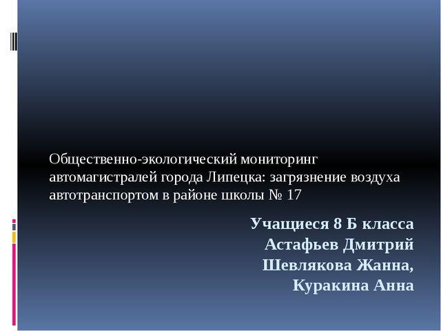 Учащиеся 8 Б класса Астафьев Дмитрий Шевлякова Жанна, Куракина Анна  Обществ...