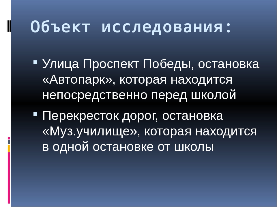 Объект исследования: Улица Проспект Победы, остановка «Автопарк», которая нах...