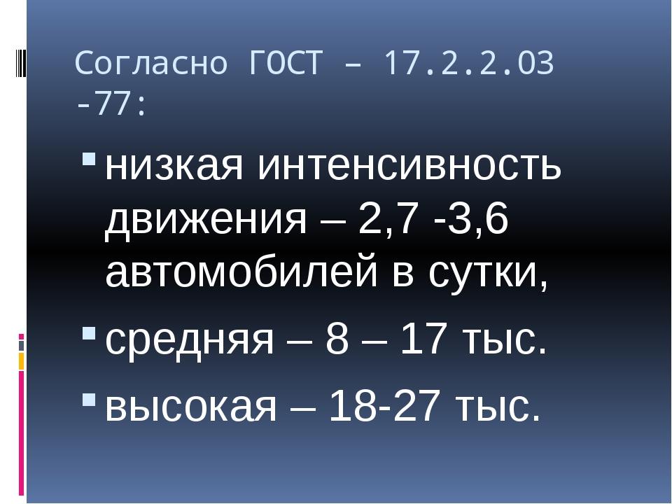 Согласно ГОСТ – 17.2.2.03 -77: низкая интенсивность движения – 2,7 -3,6 автом...