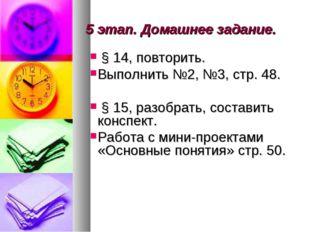5 этап. Домашнее задание. § 14, повторить. Выполнить №2, №3, стр. 48. § 15, р