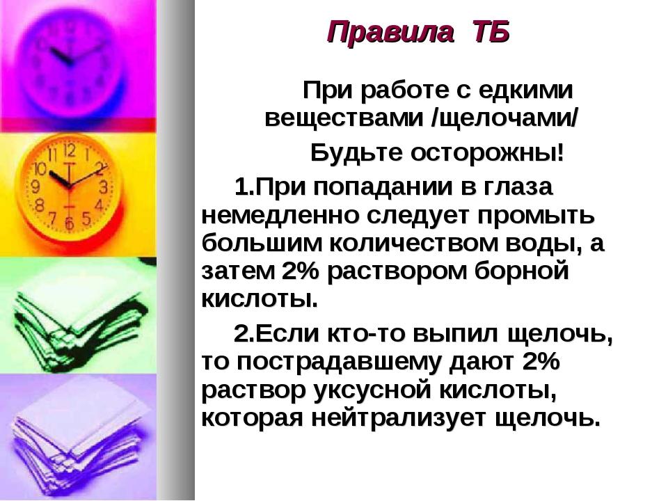 Правила ТБ При работе с едкими веществами /щелочами/ Будьте осторожны! 1.При...