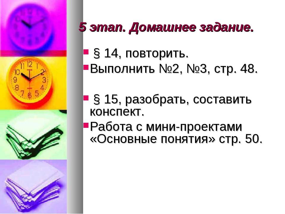 5 этап. Домашнее задание. § 14, повторить. Выполнить №2, №3, стр. 48. § 15, р...