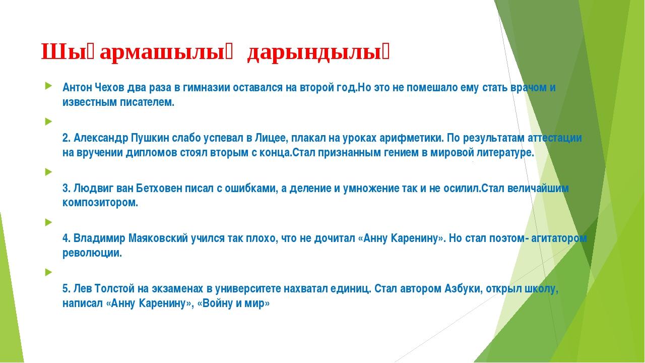 Шығармашылық дарындылық Антон Чехов два раза в гимназии оставался на второй г...