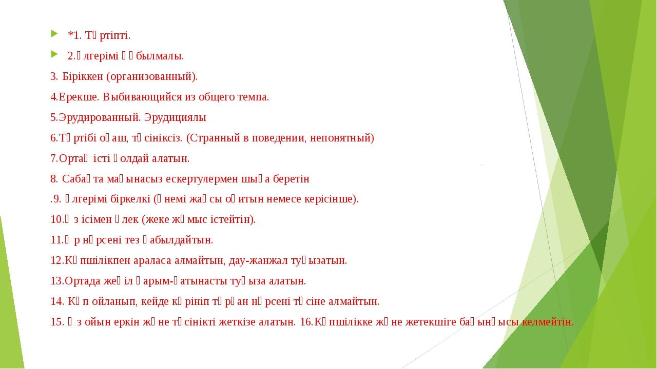 *1. Тәртіпті. 2.Үлгерімі құбылмалы. 3. Біріккен (организованный). 4.Ерекше. В...