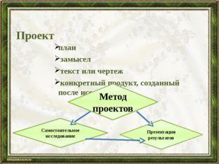 план замысел текст или чертеж конкретный продукт, созданный после исследован