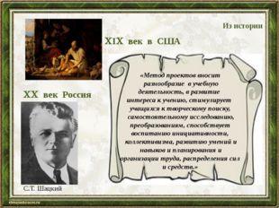 I век в США Из истории  век Россия С.Т. Шацкий «Метод проектов вносит раз
