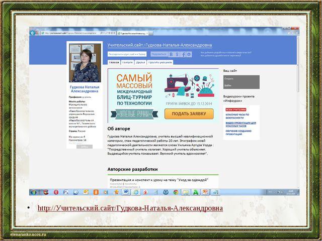 http://Учительский.сайт/Гудкова-Наталья-Александровна