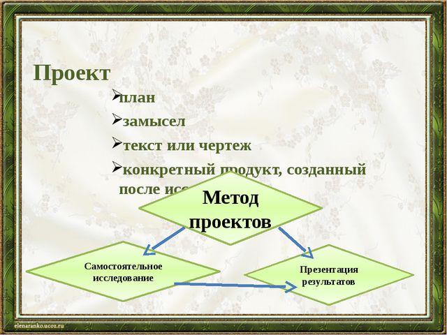 план замысел текст или чертеж конкретный продукт, созданный после исследован...
