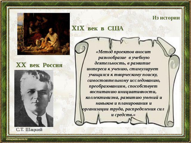 I век в США Из истории  век Россия С.Т. Шацкий «Метод проектов вносит раз...