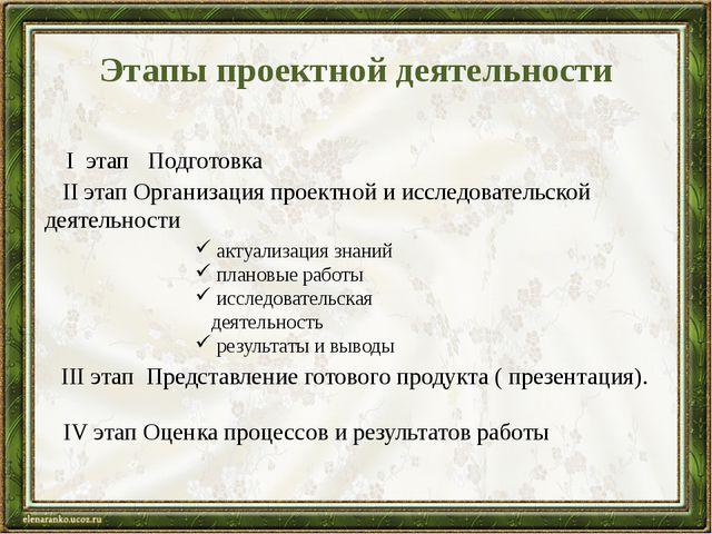 Этапы проектной деятельности I этап Подготовка актуализация знаний плановые р...