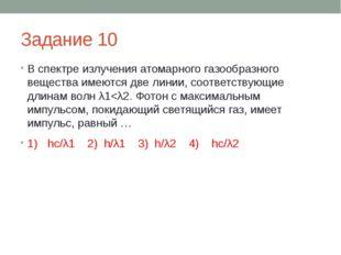 Задание 10 В спектре излучения атомарного газообразного вещества имеются две