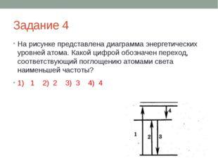 Задание 4 На рисунке представлена диаграмма энергетических уровней атома. Как