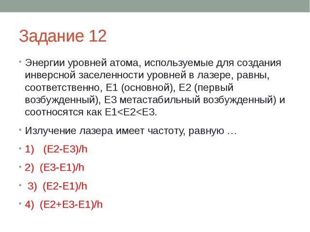 Задание 12 Энергии уровней атома, используемые для создания инверсной заселен...