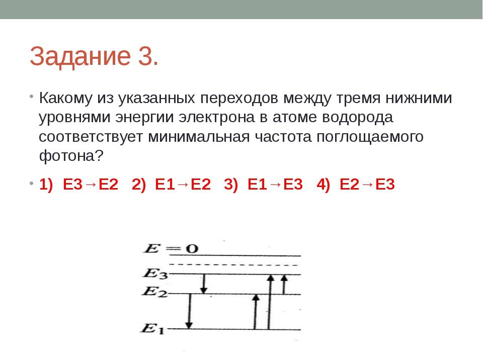 Задание 3. Какому из указанных переходов между тремя нижними уровнями энергии...