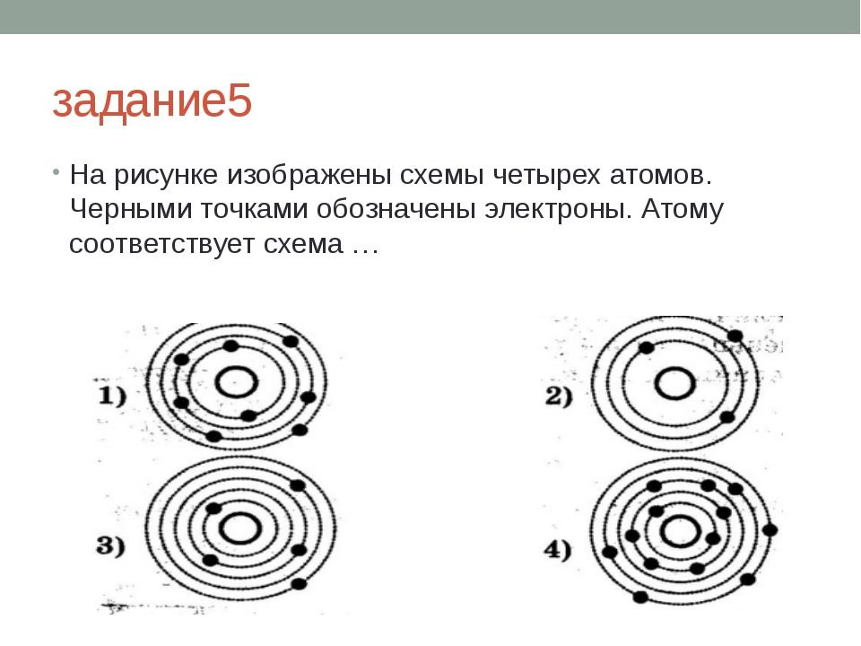 задание5 На рисунке изображены схемы четырех атомов. Черными точками обозначе...