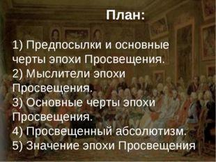 План: 1) Предпосылки и основные черты эпохи Просвещения. 2) Мыслители эпохи