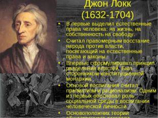 Джон Локк (1632-1704) В первые выделил естественные права человека: на жизнь,