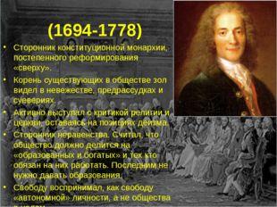 Вольте́р (1694-1778) Сторонник конституционной монархии, постепенного реформи