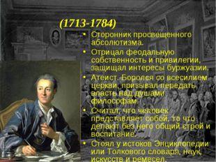 Дени́ Дидро (1713-1784) Сторонник просвещенного абсолютизма. Отрицал феодальн