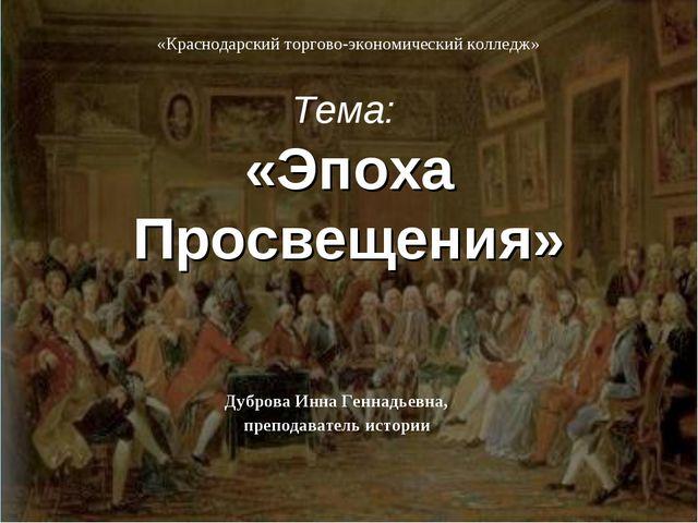Тема: «Эпоха Просвещения» «Краснодарский торгово-экономический колледж» Дубр...