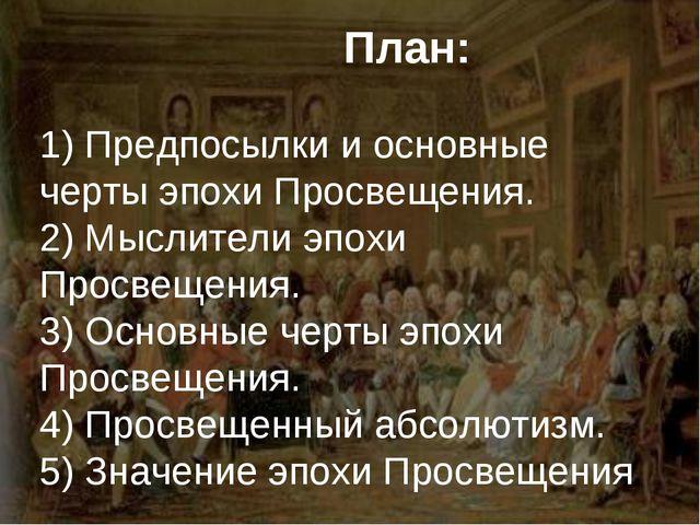 План: 1) Предпосылки и основные черты эпохи Просвещения. 2) Мыслители эпохи...