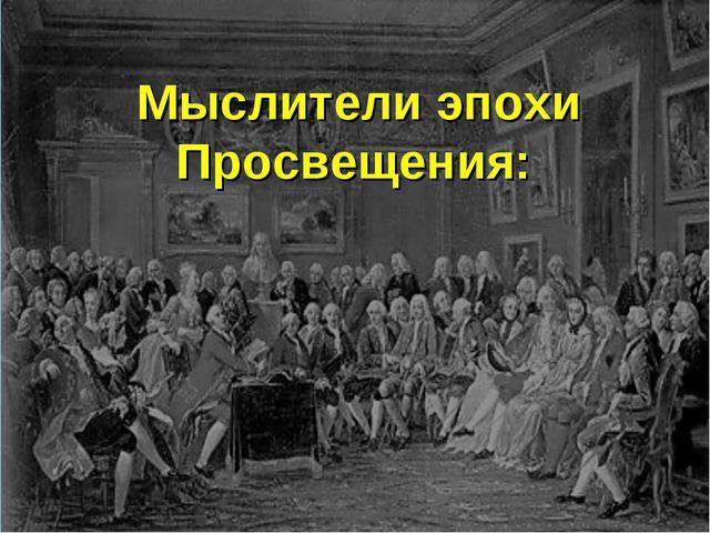 Мыслители эпохи Просвещения: