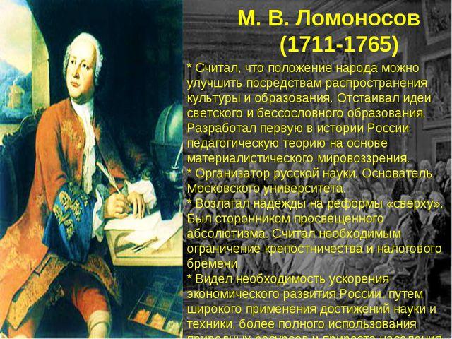 М. В. Ломоносов (1711-1765) * Считал, что положение народа можно улучшить по...