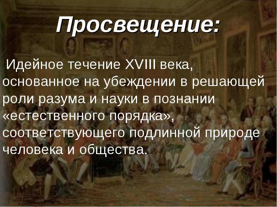 Просвещение: Идейное течение XVIII века, основанное на убеждении в решающей р...