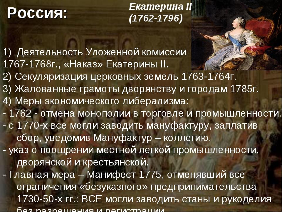 Деятельность Уложенной комиссии 1767-1768г., «Наказ» Екатерины II. 2) Секуляр...