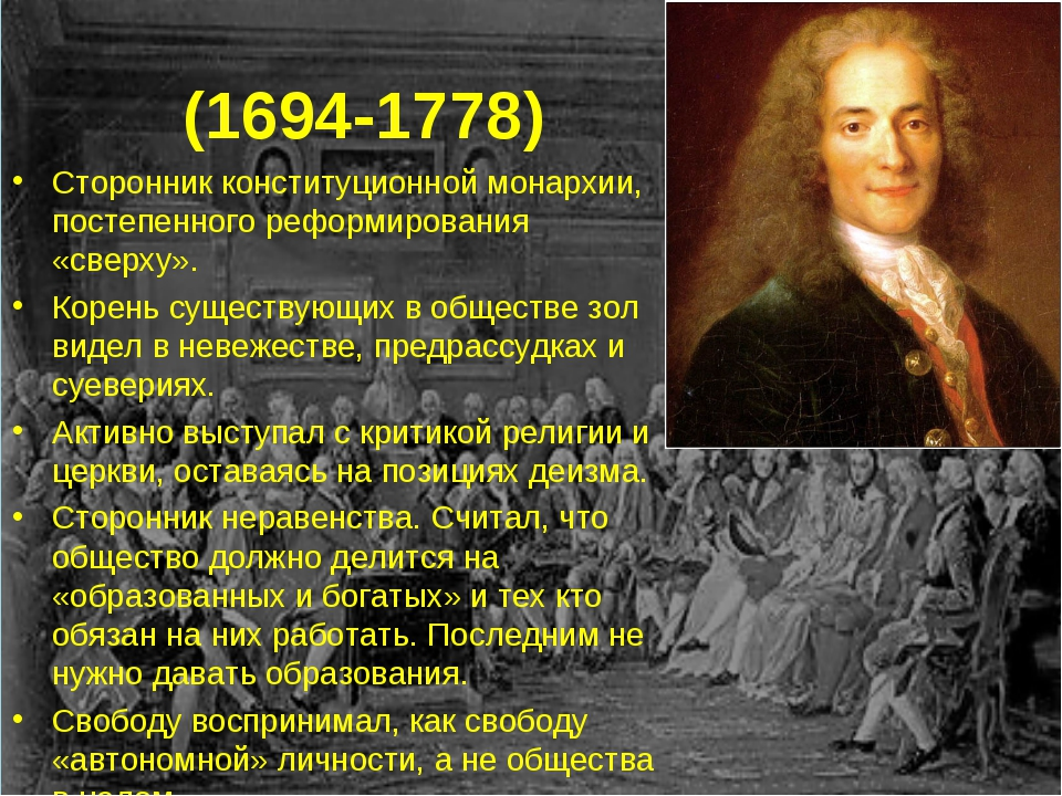 Вольте́р (1694-1778) Сторонник конституционной монархии, постепенного реформи...