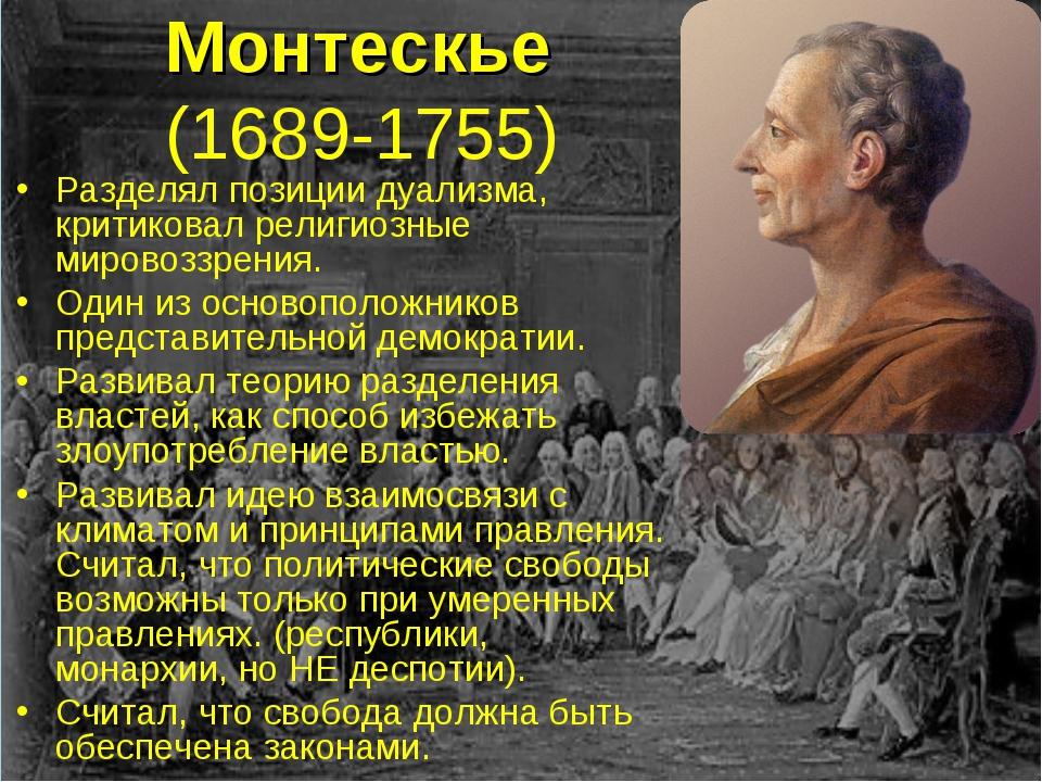 Монтескье (1689-1755) Разделял позиции дуализма, критиковал религиозные миро...
