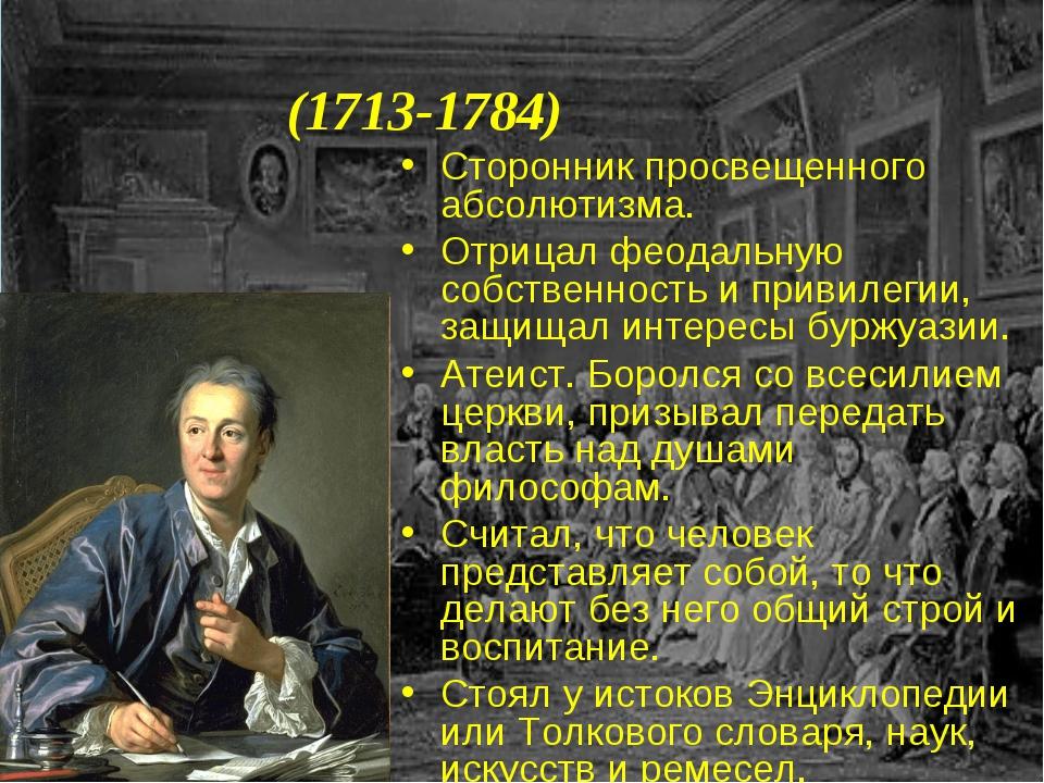Дени́ Дидро (1713-1784) Сторонник просвещенного абсолютизма. Отрицал феодальн...