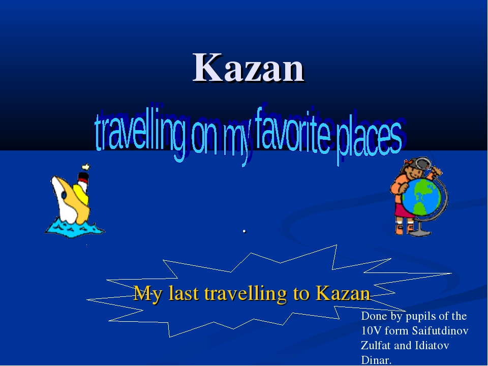 Kazan . My last travelling to Kazan Done by pupils of the 10V form Saifutdino...