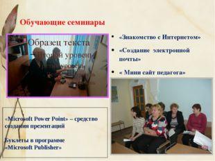Обучающие семинары «Знакомство с Интернетом» «Создание электронной почты» « М