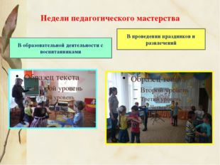 Недели педагогического мастерства В образовательной деятельности с воспитанни
