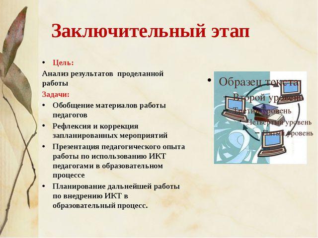 Заключительный этап Цель: Анализ результатов проделанной работы Задачи: Обоб...