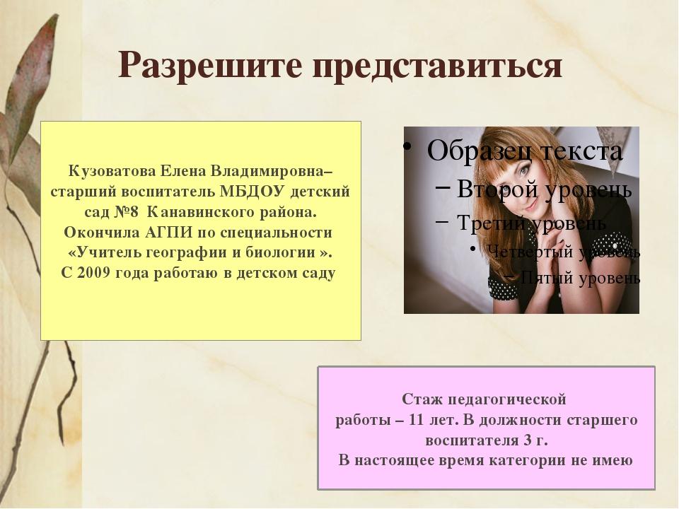 Разрешите представиться Кузоватова Елена Владимировна– старший воспитатель МБ...