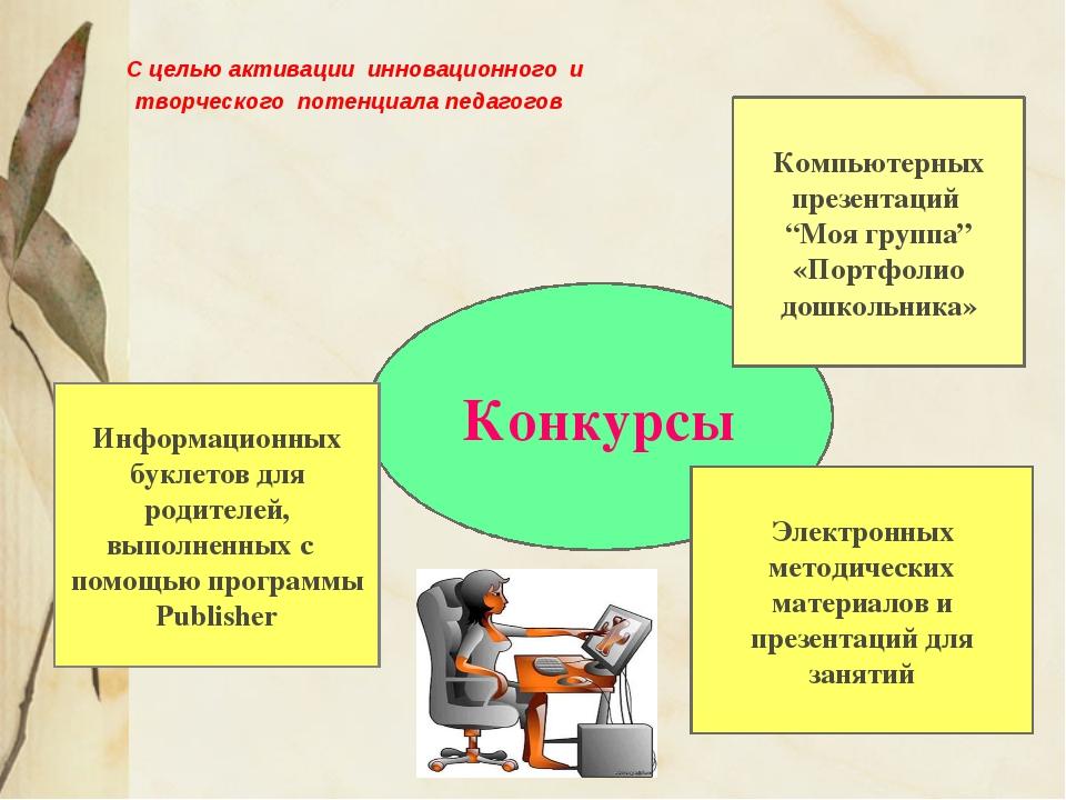С целью активации инновационного и творческого потенциала педагогов Конкурсы...