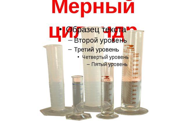 Мерный цилиндр