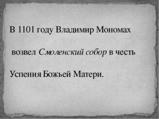 В 1101 году Владимир Мономах возвел Смоленский собор в честь Успения Божьей М