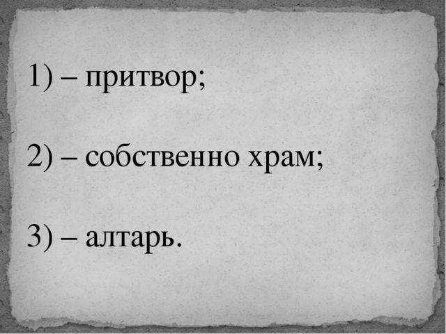 1) – притвор; 2) – собственно храм; 3) – алтарь.