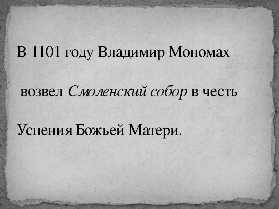 В 1101 году Владимир Мономах возвел Смоленский собор в честь Успения Божьей М...