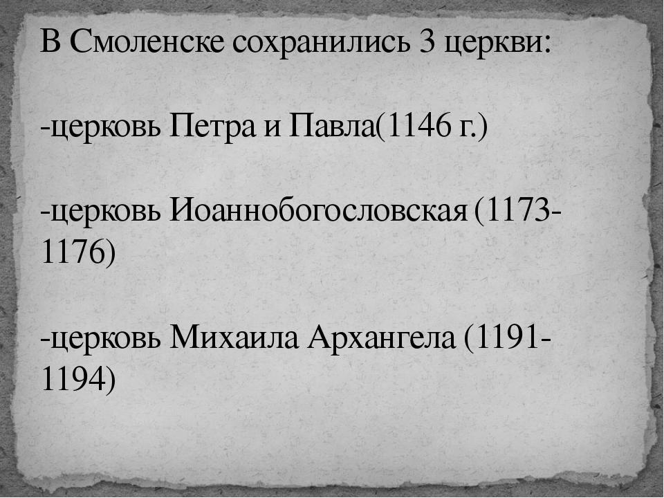 В Смоленске сохранились 3 церкви: -церковь Петра и Павла(1146 г.) -церковь Ио...