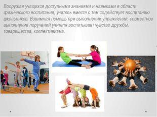 Вооружая учащихся доступными знаниями и навыками в области физического воспит