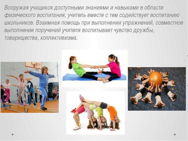 Вооружая учащихся доступными знаниями и навыками в области физического воспит...