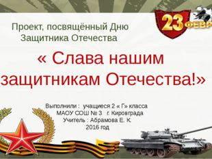 « Слава нашим защитникам Отечества!» Проект, посвящённый Дню Защитника Отечес