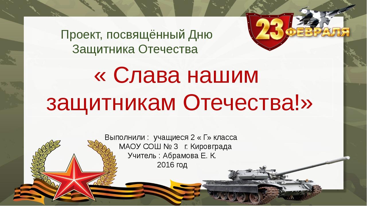 « Слава нашим защитникам Отечества!» Проект, посвящённый Дню Защитника Отечес...