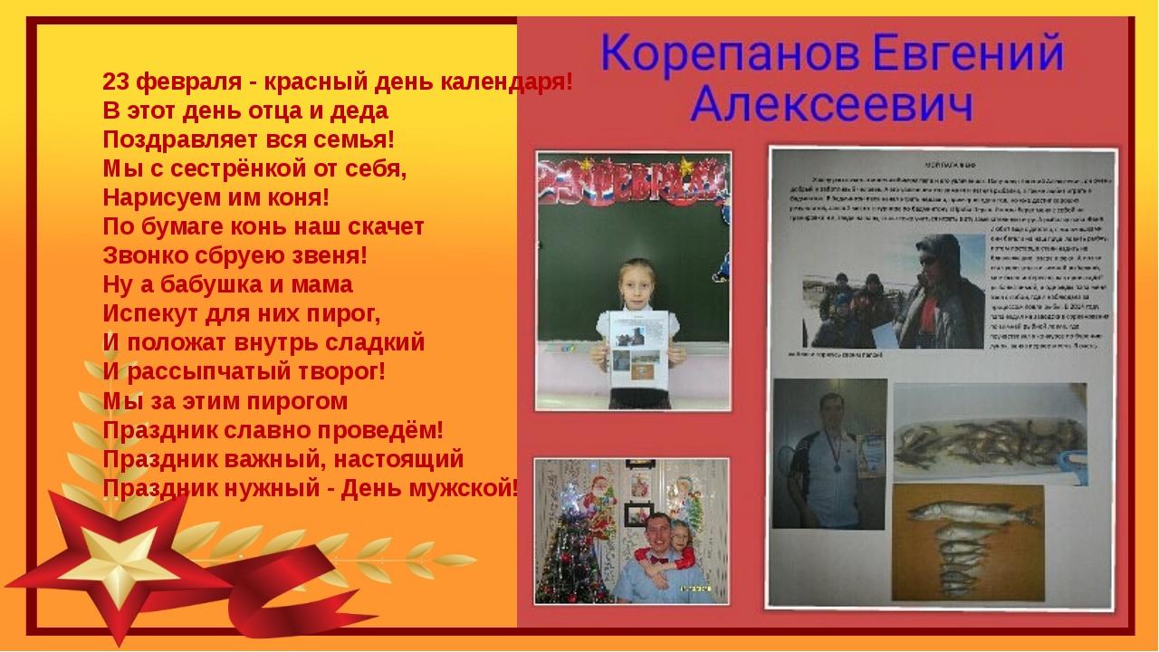 23 февраля - красный день календаря! В этот день отца и деда Поздравляет вся...