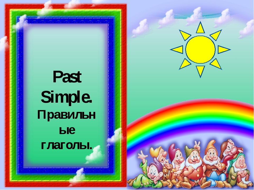 Past Simple. Правильные глаголы.